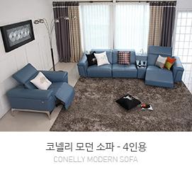 코넬리소파-4인용