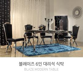 블레이즈식탁-블랙