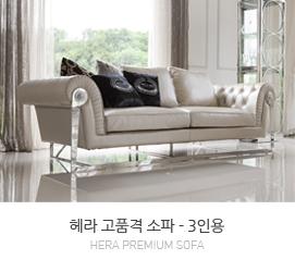 헤라 소파-3인용