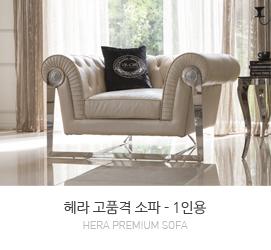 헤라 소파-1인용