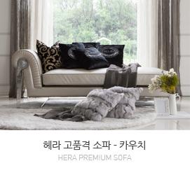 헤라 소파-카우치