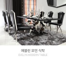 에블린 모던 식탁