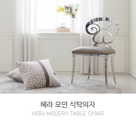 헤라(Hera) 고품격 식탁의자