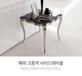 헤라(Hera) 고품격 사이드테이블