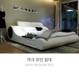 마크 침대