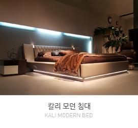 칼리 침대