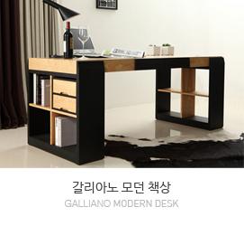갈리아노 책상